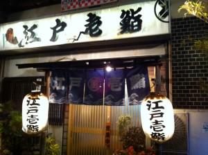 江戸壱鮨画像