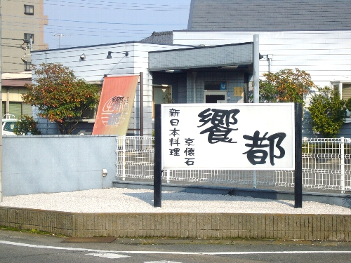 kyouto.jpg