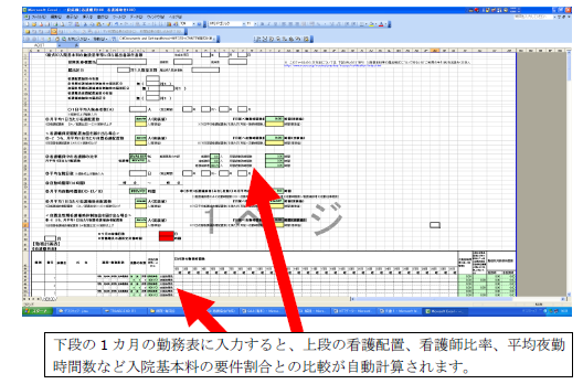 入院用届出書添付書類自動計算機能付Excel表(HP用画像)